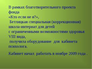 В рамках благотворительного проекта фонда «Кто если не я?», Бетлицкая специал