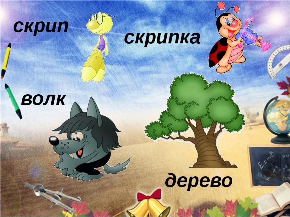 дерево скрипка волк скрип