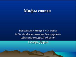 Выполнила ученица 4 «А» класса МОУ «Майская гимназия Белгородского района Бе