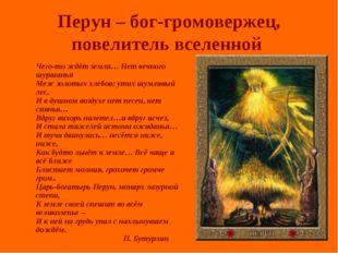 Перун – бог-громовержец, повелитель вселенной Чего-то ждёт земля… Нет вечног