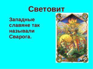 Западные славяне так называли Сварога. Световит