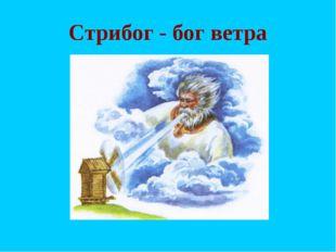 Стрибог - бог ветра