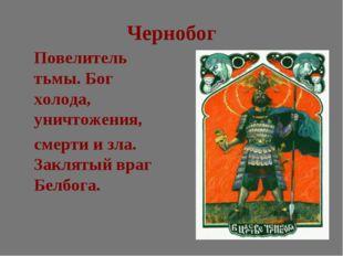 Чернобог Повелитель тьмы. Бог холода, уничтожения, смерти и зла. Заклятый в