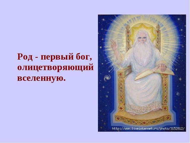 Род - первый бог, олицетворяющий вселенную.