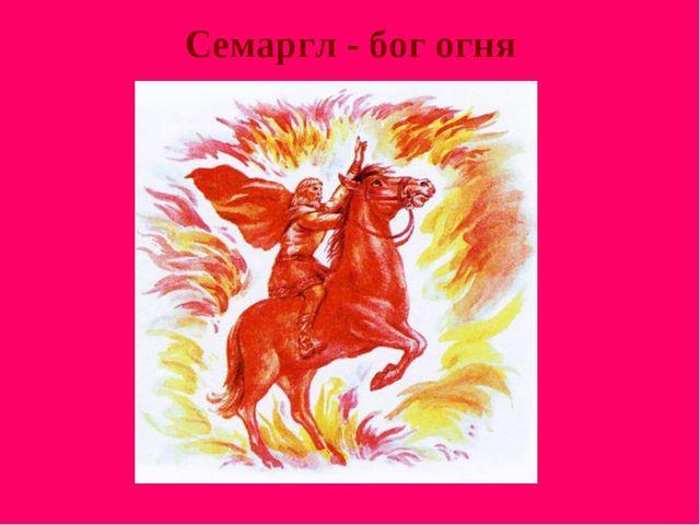 Семаргл - бог огня