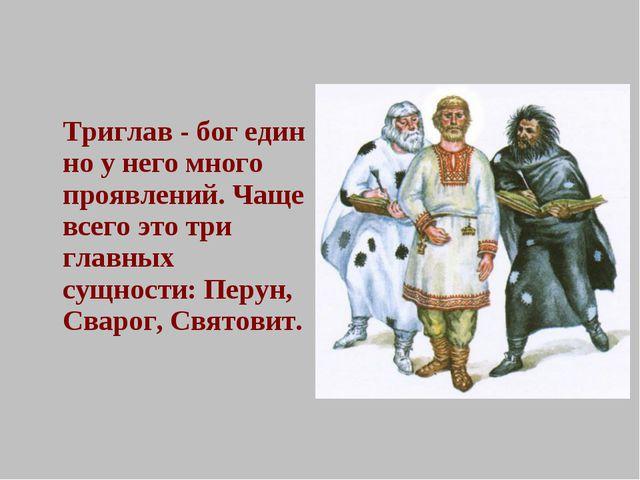 Триглав - бог един но у него много проявлений. Чаще всего это три главных су...