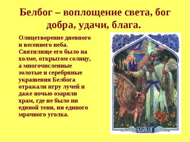 Белбог – воплощение света, бог добра, удачи, блага. Олицетворение дневного и...