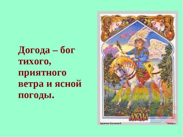Догода – бог тихого, приятного ветра и ясной погоды.