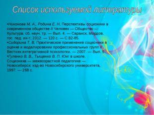 Никонова М. А., Родина Е. Н.Перспективы соционики в современном обществе //