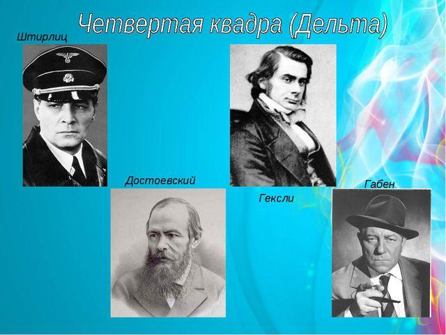 Штирлиц Достоевский Гексли Габен