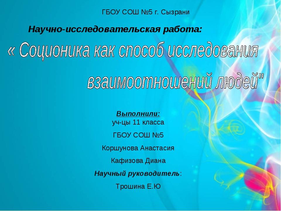 ГБОУ СОШ №5 г. Сызрани Научно-исследовательская работа: Выполнили: уч-цы 11 к...