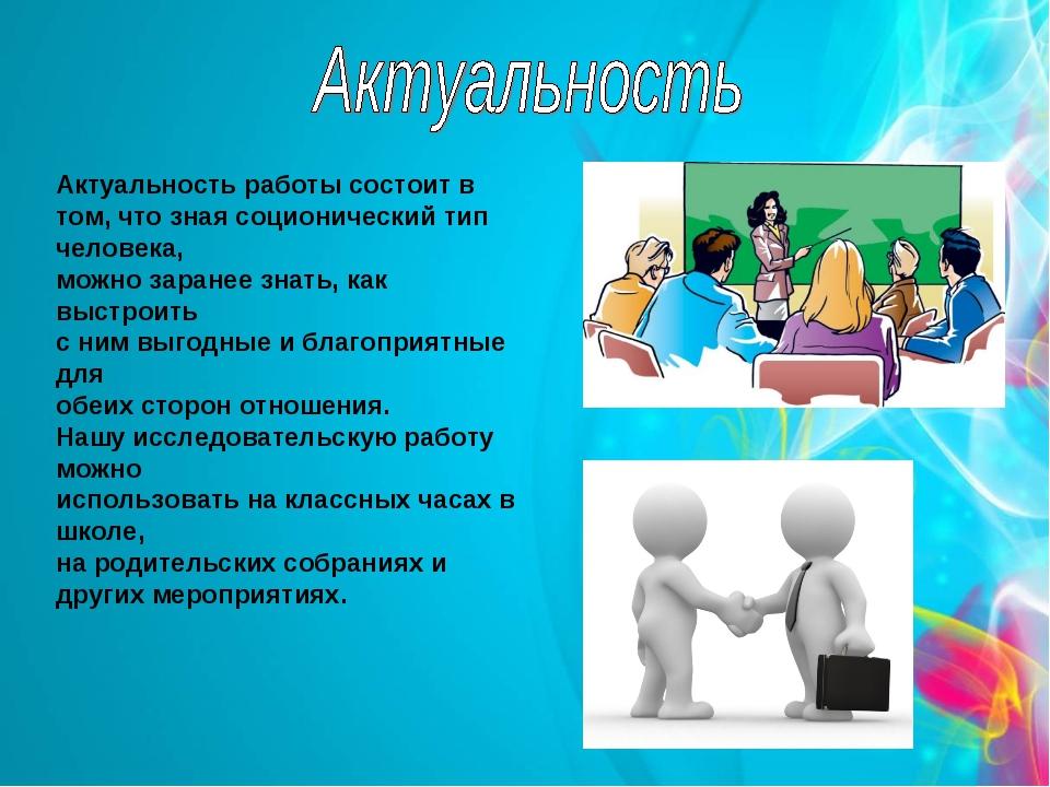 Актуальность работы состоит в том, что зная соционический тип человека, можно...
