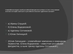 Олимпийская медаль какой российской фигуристки на Играх в Сочи стала первым з