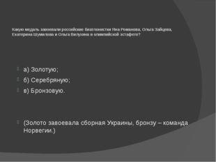 Какую медаль завоевали российские биатлонистки Яна Романова, Ольга Зайцева, Е