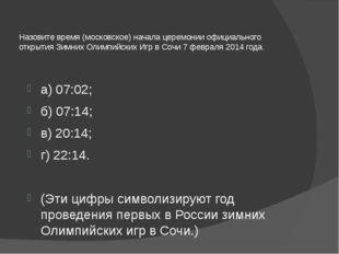 Назовите время (московское) начала церемонии официального открытия Зимних Оли
