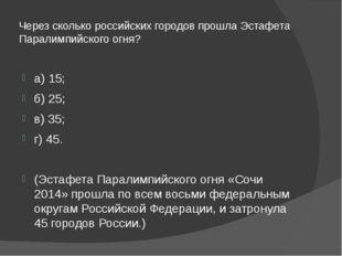 Через сколько российских городов прошла Эстафета Паралимпийского огня? а) 15;