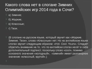 Какого слова нет в слогане Зимних Олимпийских игр 2014 года в Сочи? а) Зимние