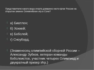 Представителю какого вида спорта доверено нести флаг России на открытии зимни