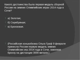 Какого достоинства была первая медаль сборной России на зимних Олимпийских иг