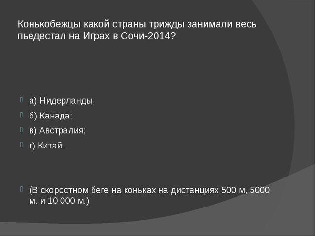 Конькобежцы какой страны трижды занимали весь пьедестал на Играх в Сочи-2014?...