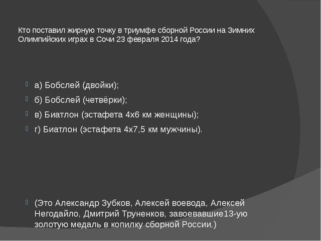 Кто поставил жирную точку в триумфе сборной России на Зимних Олимпийских игра...