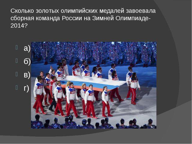 Сколько золотых олимпийских медалей завоевала сборная команда России на Зимне...