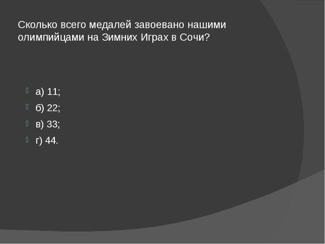 Сколько всего медалей завоевано нашими олимпийцами на Зимних Играх в Сочи? а)...