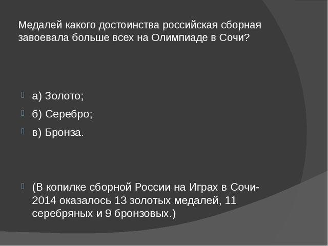 Медалей какого достоинства российская сборная завоевала больше всех на Олимпи...