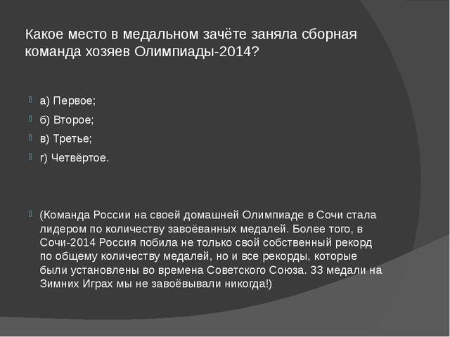 Какое место в медальном зачёте заняла сборная команда хозяев Олимпиады-2014?...