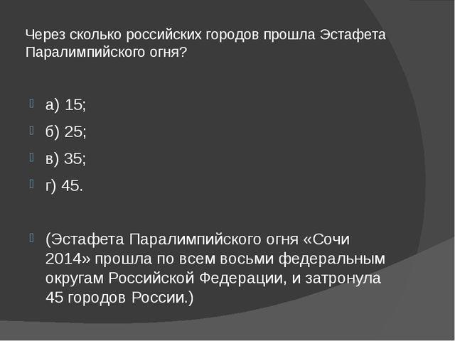 Через сколько российских городов прошла Эстафета Паралимпийского огня? а) 15;...