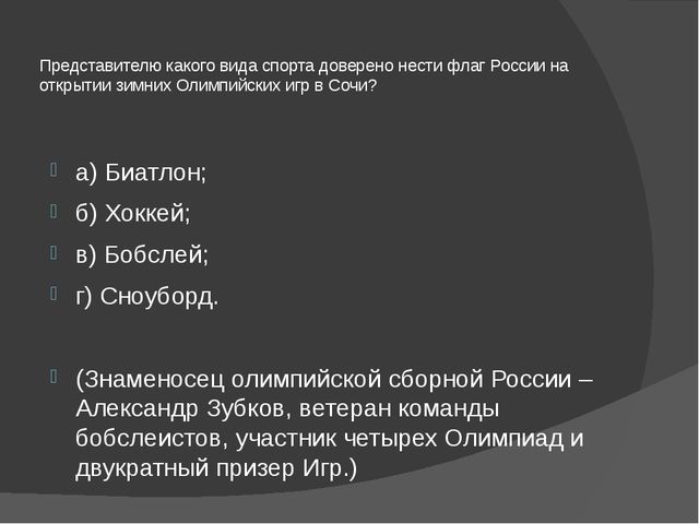 Представителю какого вида спорта доверено нести флаг России на открытии зимни...