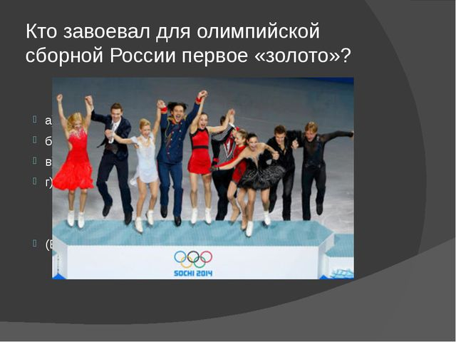 Кто завоевал для олимпийской сборной России первое «золото»? а) Конькобежцы;...