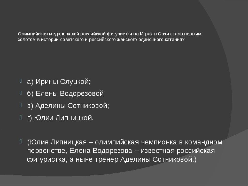 Олимпийская медаль какой российской фигуристки на Играх в Сочи стала первым з...