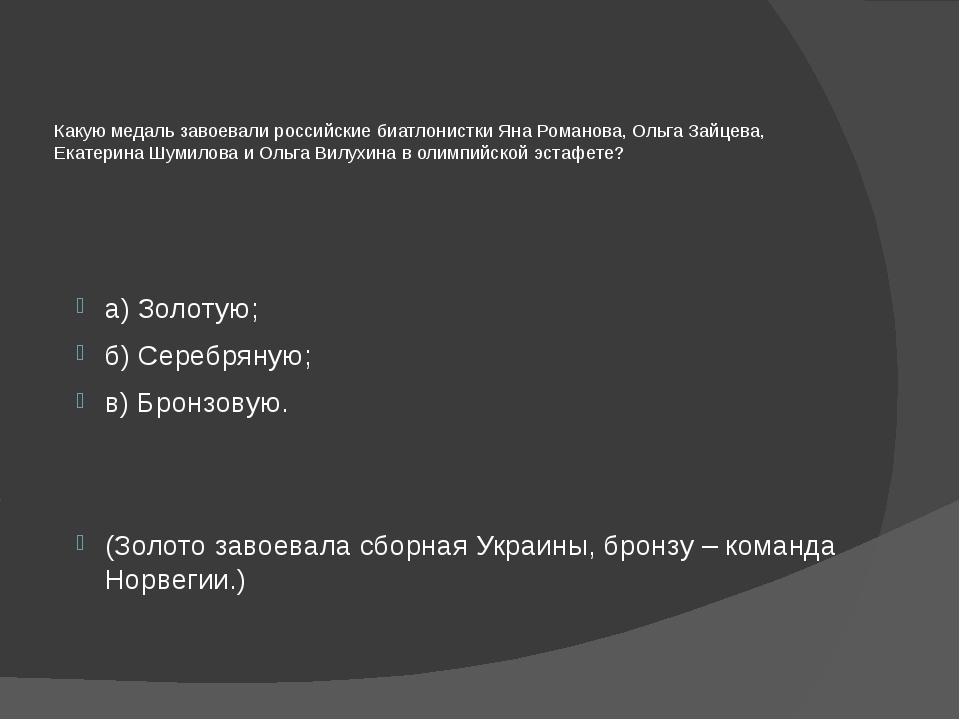Какую медаль завоевали российские биатлонистки Яна Романова, Ольга Зайцева, Е...