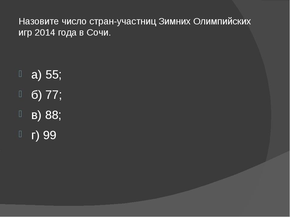 Назовите число стран-участниц Зимних Олимпийских игр 2014 года в Сочи. а) 55;...