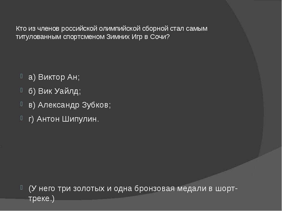 Кто из членов российской олимпийской сборной стал самым титулованным спортсме...