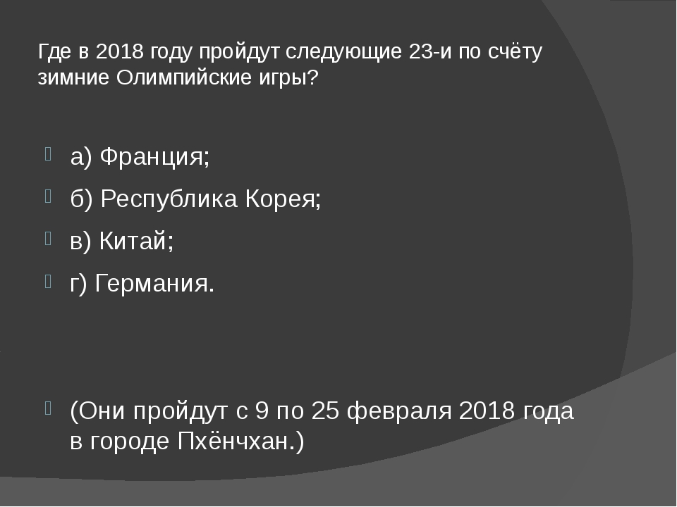 Где в 2018 году пройдут следующие 23-и по счёту зимние Олимпийские игры? а) Ф...