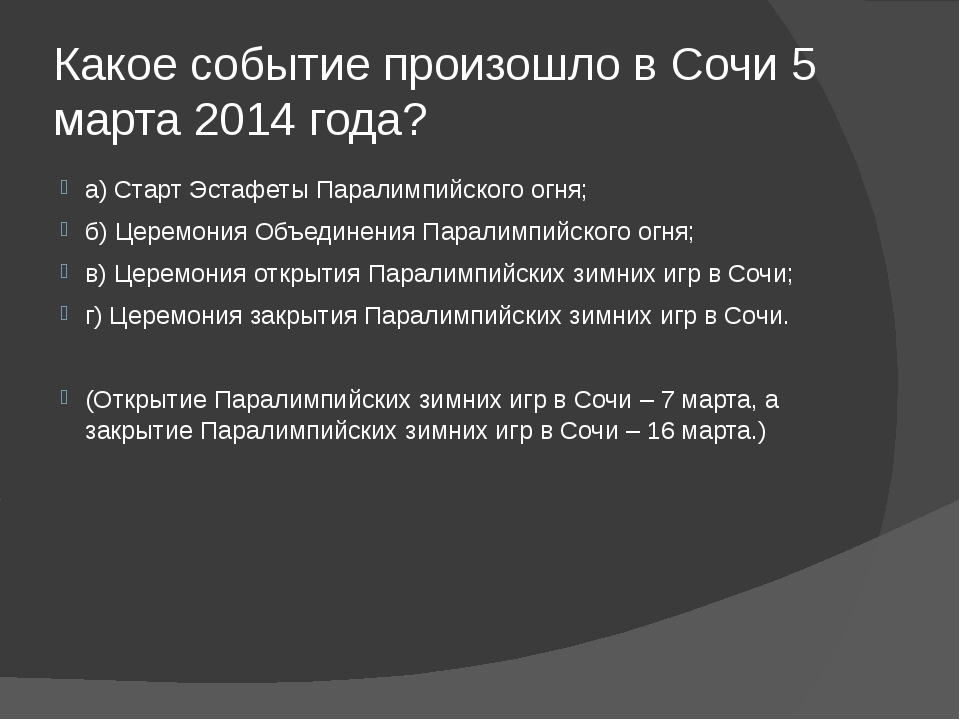 Какое событие произошло в Сочи 5 марта 2014 года? а) Старт Эстафеты Паралимпи...