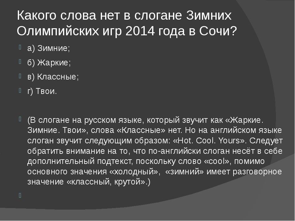 Какого слова нет в слогане Зимних Олимпийских игр 2014 года в Сочи? а) Зимние...
