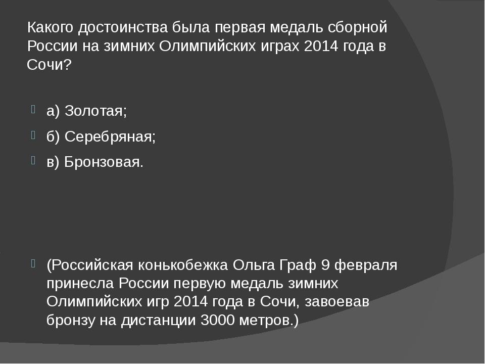 Какого достоинства была первая медаль сборной России на зимних Олимпийских иг...