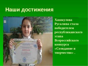 Наши достижения Хашкулова Русалина стала победителем республиканского этапа В