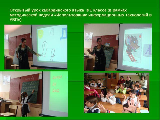 Открытый урок кабардинского языка в 1 классе (в рамках методической недели «И...