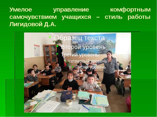 Умелое управление комфортным самочувствием учащихся – стиль работы Лигидовой...