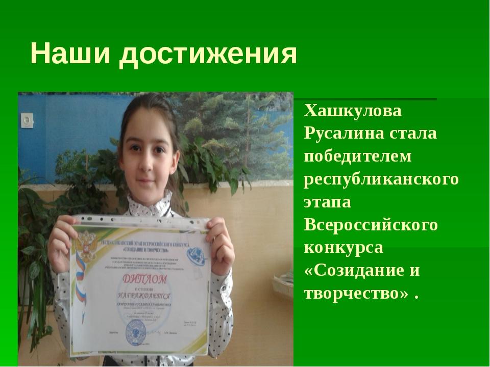 Наши достижения Хашкулова Русалина стала победителем республиканского этапа В...