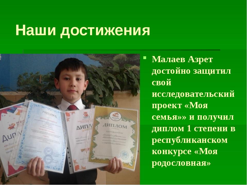 Наши достижения Малаев Азрет достойно защитил свой исследовательский проект...