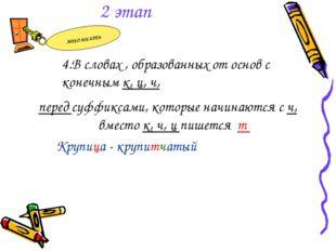 перед суффиксами, которые начинаются с ч, вместо к, ч, ц пишется т Крупица -