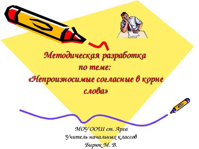 Методическая разработка по теме: «Непроизносимые согласные в корне слова» МОУ...