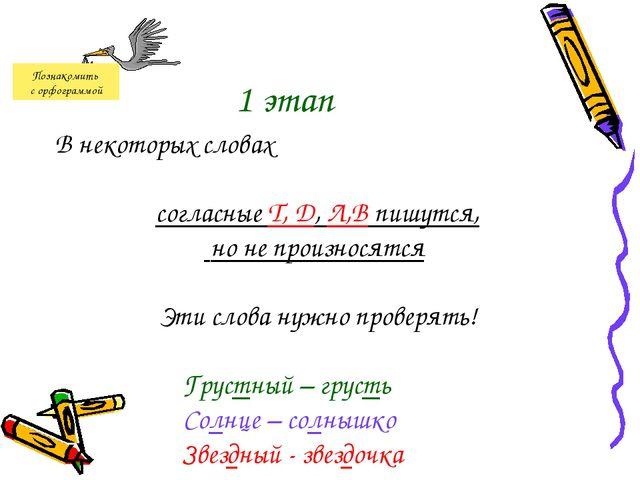 1 этап В некоторых словах согласные Т, Д, Л,В пишутся, но не произносятся Эти...