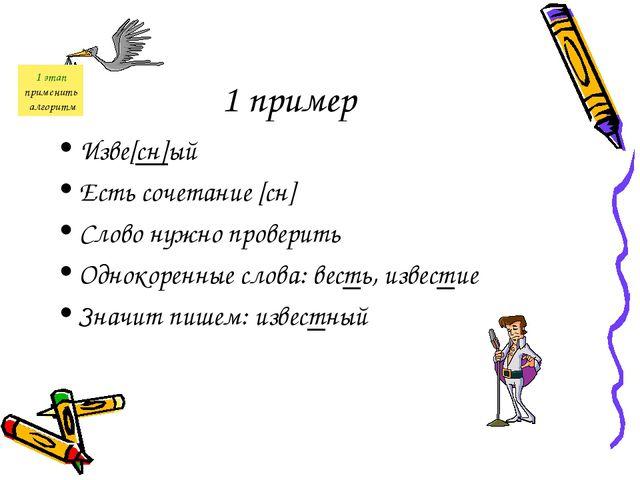 1 пример Изве[сн]ый Есть сочетание [сн] Слово нужно проверить Однокоренные сл...