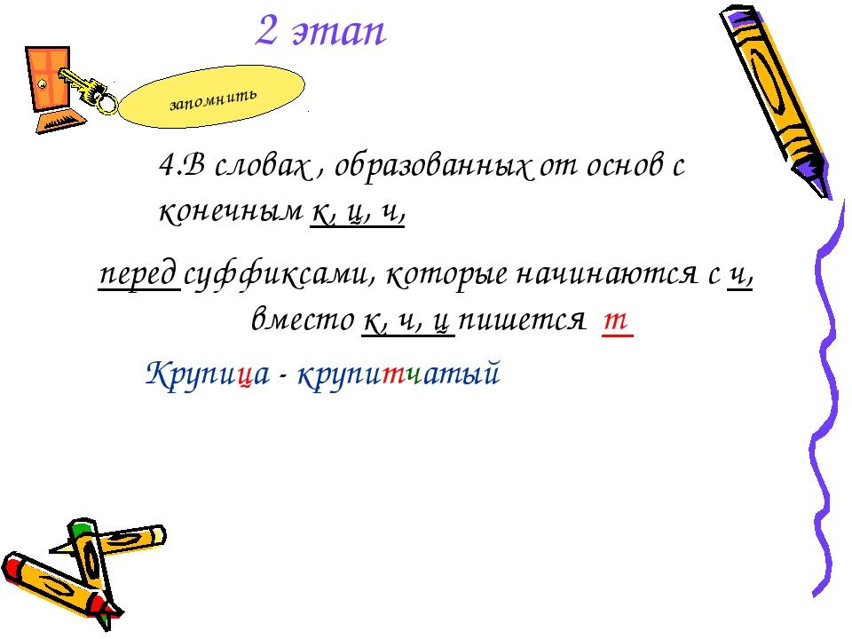 перед суффиксами, которые начинаются с ч, вместо к, ч, ц пишется т Крупица -...